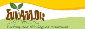 synallois
